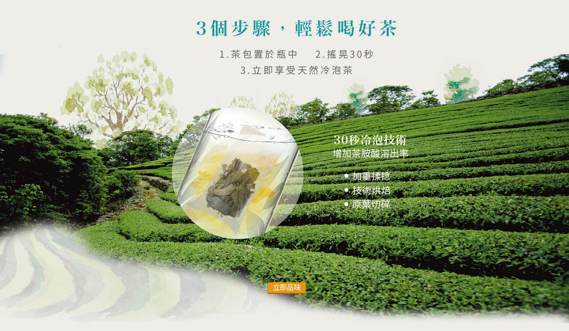 冷泡茶頁面pc ok -02V