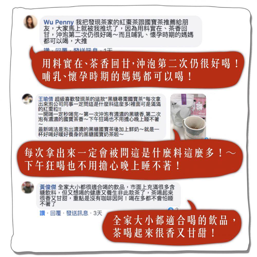 紅棗landing page_寬800_v1-42